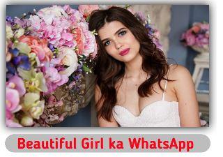 सुंदर लड़की का WhatsApp नंबर 2021 । Beautiful Girl ka WhatsApp number list 2021