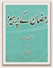 Ramzan kai Parhaiz by Doctor Ali Bin Umar