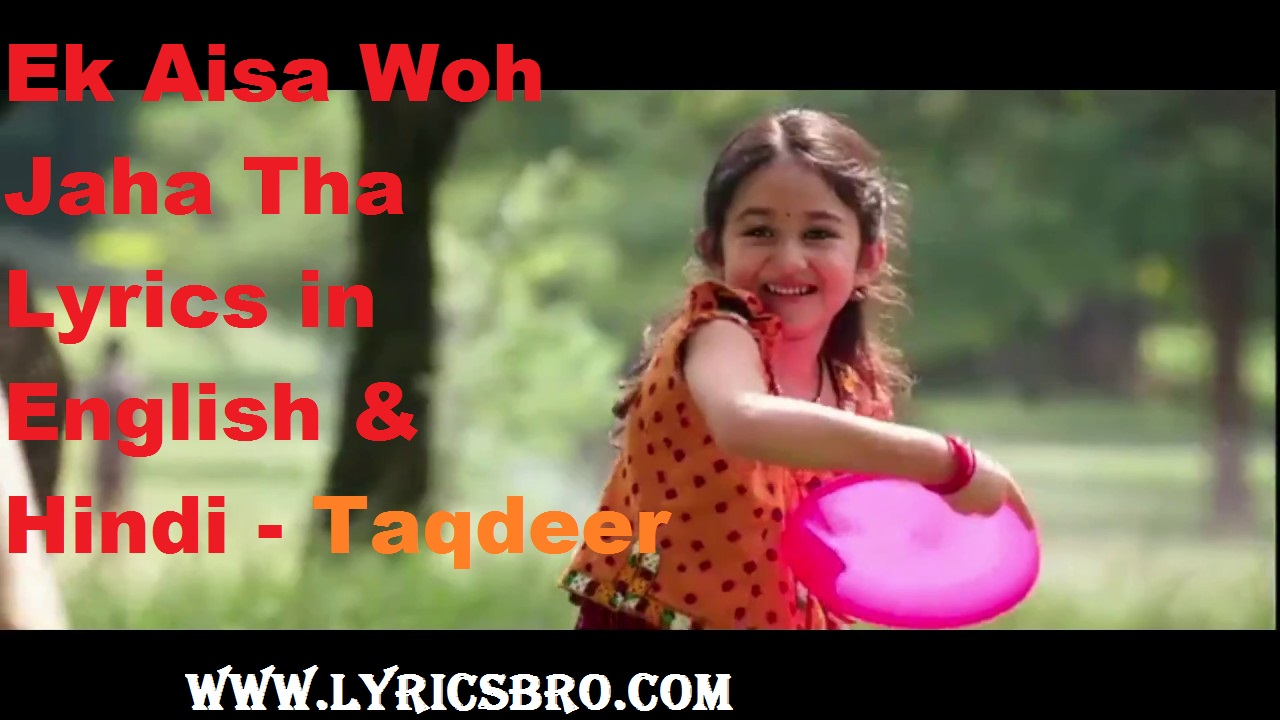 Ek-Aisa-Woh-Jaha-Tha-Lyrics-in-English-Hindi, Anaganaga-Oka-Uru-Lyrics-in-Tegulu