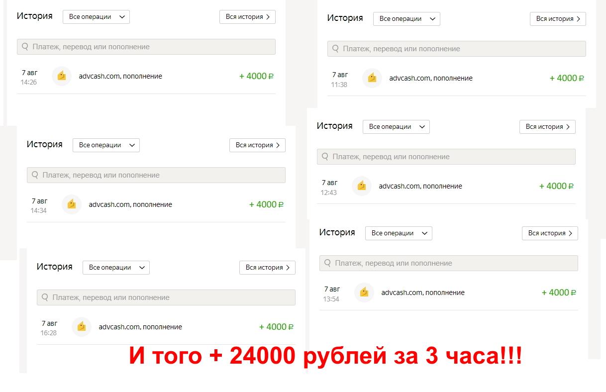 Как я зарабатываю до 4000 рублей за пару минут..