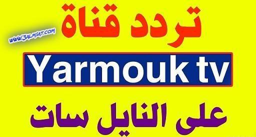 تردد قناة اليرموك الجديد نايل سات 2021