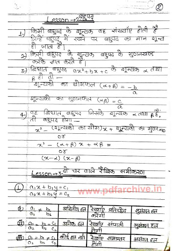 Maths Formuley-2