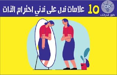 10 علامات تدل على تدني احترام الذات