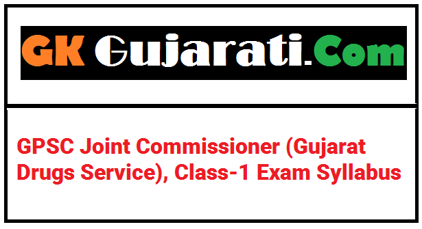 GPSC Joint Commissioner (Gujarat Drugs Service), Class-1 Exam Syllabus