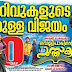 Velipadinte Pusthakam (2017) Malayalam DVDRip - 800MB - x24 - 5.1 - AAC - ESub