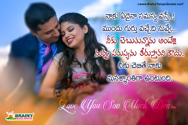 Telugu Nice Family Love Quotations,Wife Love Quotes in Telugu, Love Quotes for Husband in Telugu,Quotes Adda Telugu Life Love Quotes Images,Telugu Husband and wife relation quotes,husband& Wife Best Love Heart Touching Quotation Quotes,Telugu Sad Wife Quotes and Messages,Telugu Best Couple Quotes and Love Images, After Marriage Love Quotations in Telugu Language,MOst Popular Telugu marriage life quotes