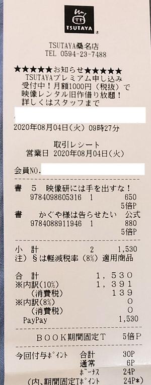 TSUTAYA 桑名店 2020/8/4 のレシート