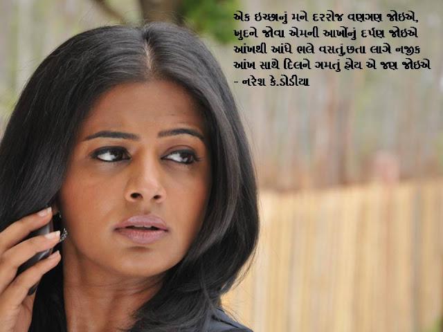 एक इच्छानुं मने दररोज वणगण जोइए, Gujarati Muktak By Naresh K. Dodia