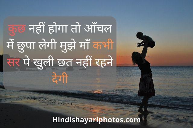 maa urdu in hindi