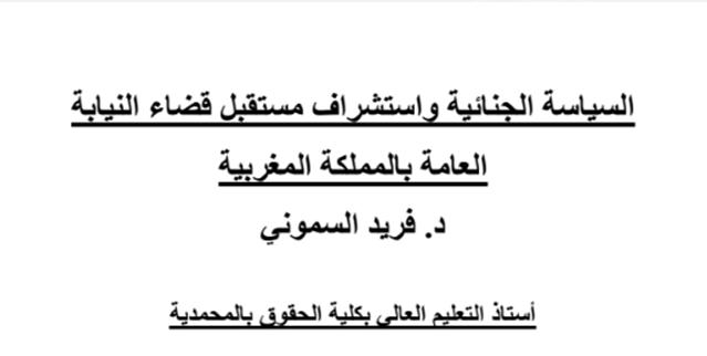 السیاسة الجنائیة واستشراف مستقبل قضاء النیابة العامة بالمملكة المغربیة - فريد السموني