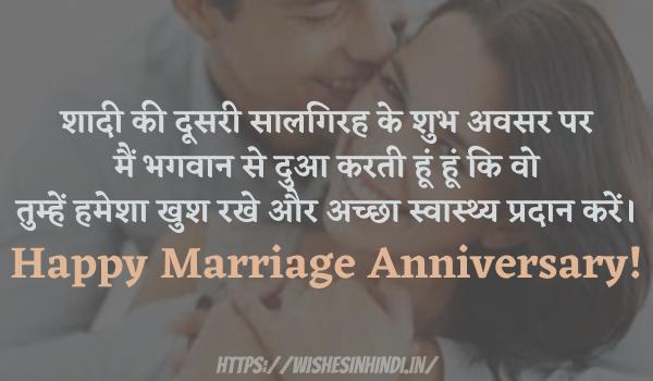 Happy Anniversary Wishes In Hindi For Husband