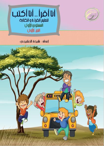 كتيب تعليم مهارات القراءة والكتابة الصف الأول الابتدائي