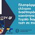 Ανοίγει αύριο η πλατφόρμα ελέγχου διασποράς στην κοινότητα :Τυχαίο δωρεάν τεστ σε πολίτες