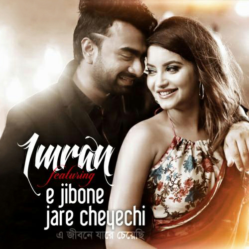 E Jibone Jare Cheyechi Ft  Imran :: Bengali Mp3 Song
