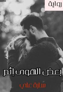 رواية بعض الهوى إثم بقلم سارة علي