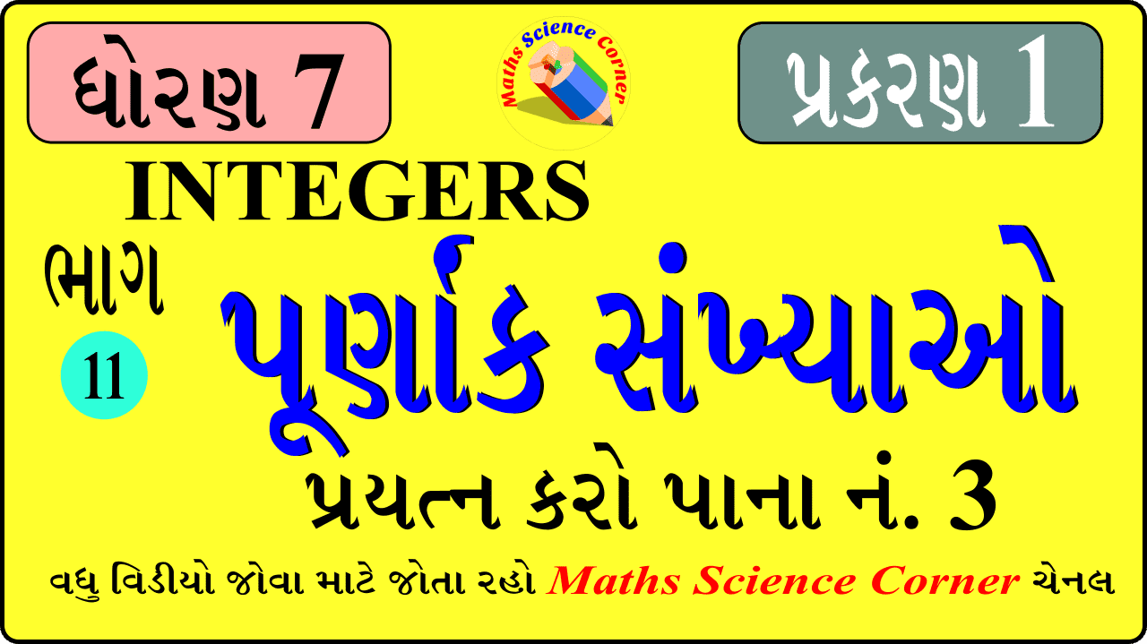 Maths Std 7 Ch 1 Prayatn Karo Video 2