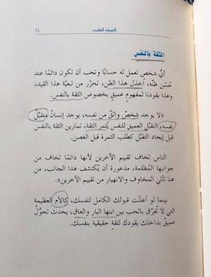 ملخص كتاب العيش الطيب pdf عبدالله الهاشمي