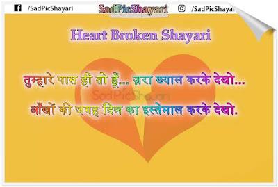 Heart Sad Shayari