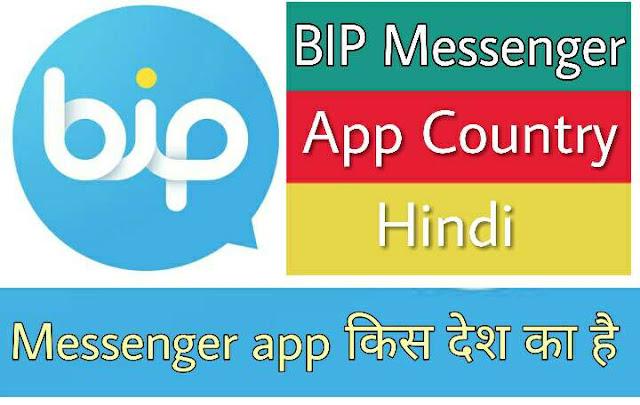 BiP Messenger App किस देश का है