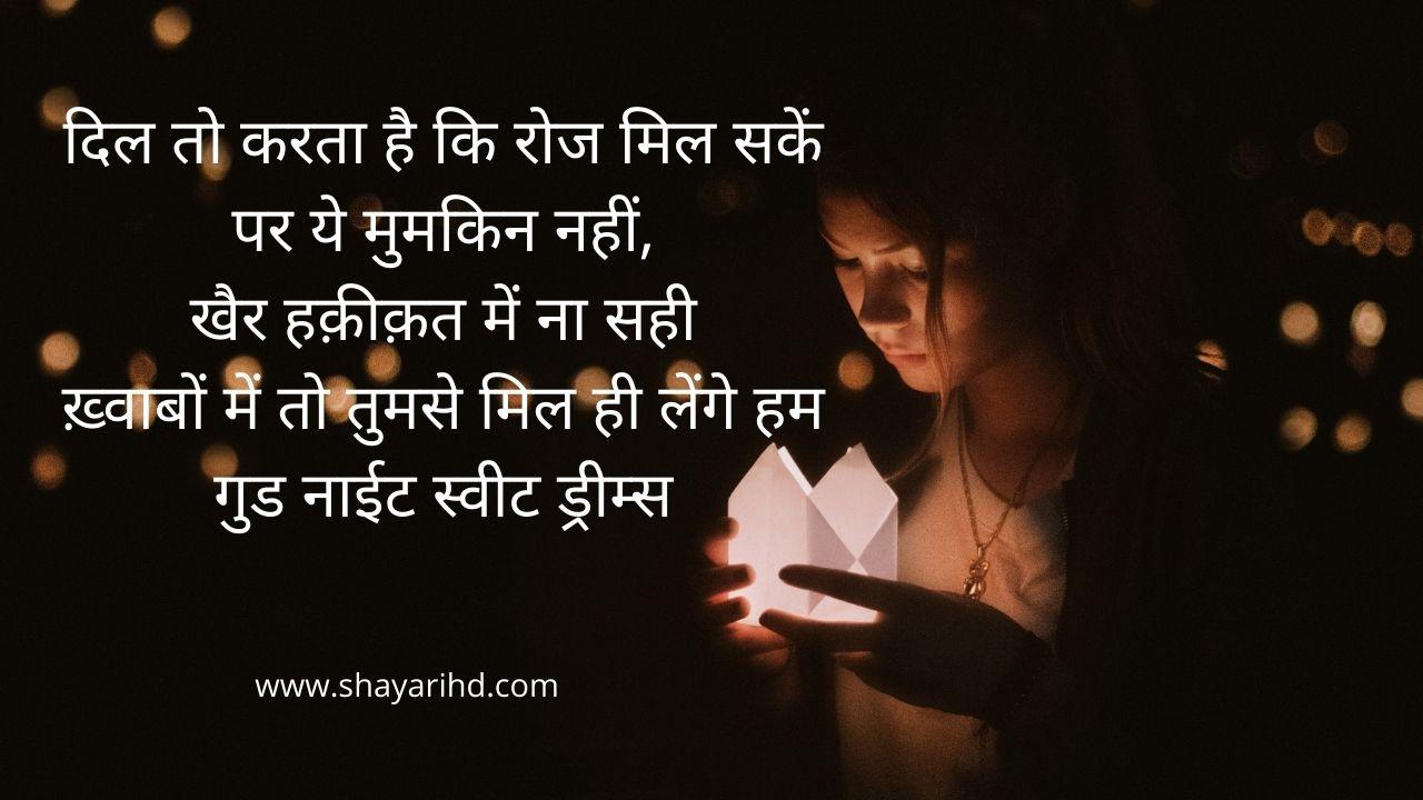 Good night images shayari in Hindi