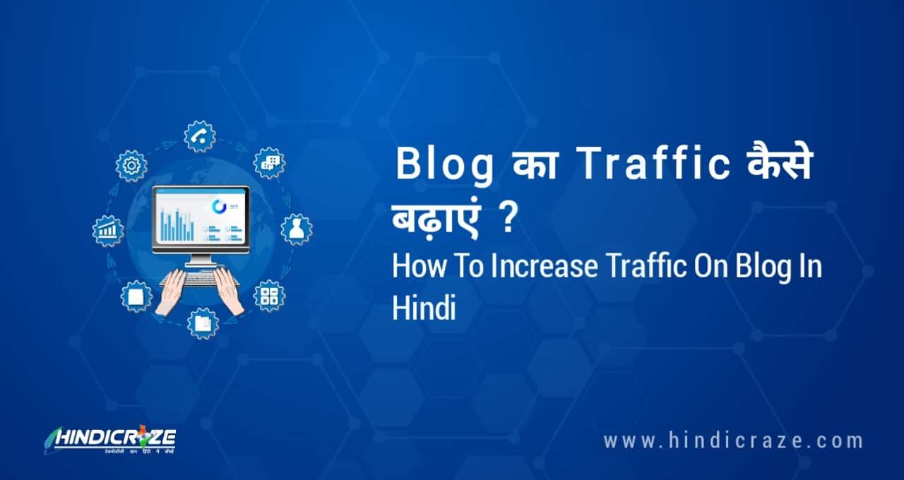 Blog par traffic kaise badhaye