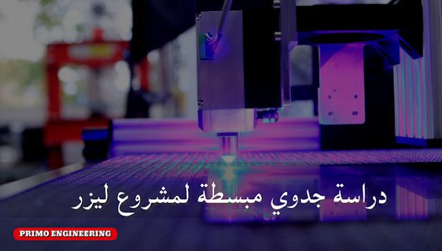 دراسة جدوي مبسطة لمشروع ليزر CNC laser Project