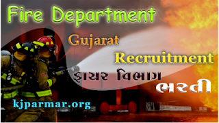 Fireman Bharti 2020-21