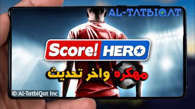 تحميل لعبة Score Hero مهكرة اخر اصدار 2020