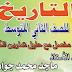 ملزمة التاريخ للصف الثاني المتوسط الأستاذ ماجد محمد