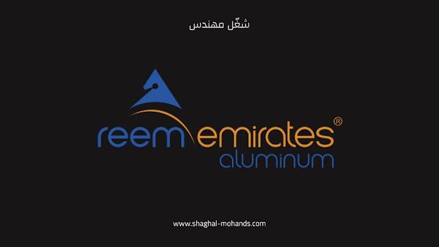 مطلوب عدد من الوظائف لشركة الريم الاماراتية