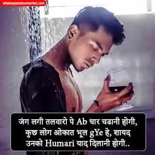 khatarnak shayari image download