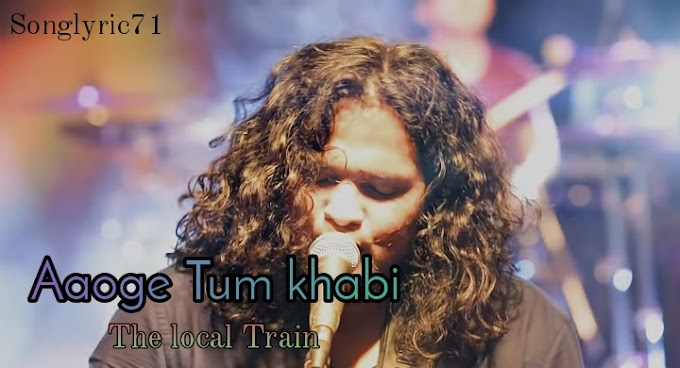 Aaoge Tum kabhi Lyrics || The local train || from Aalas Ka Pedh album ||