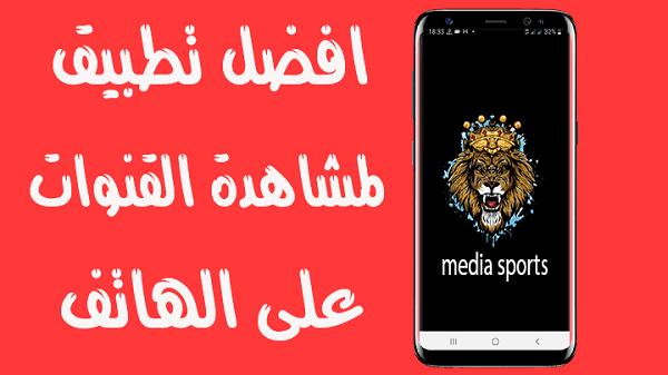 أخيرا تطبيق عملاق لمشاهدة القنوات بدعس خرافي - لا احتكار بعد اليوم