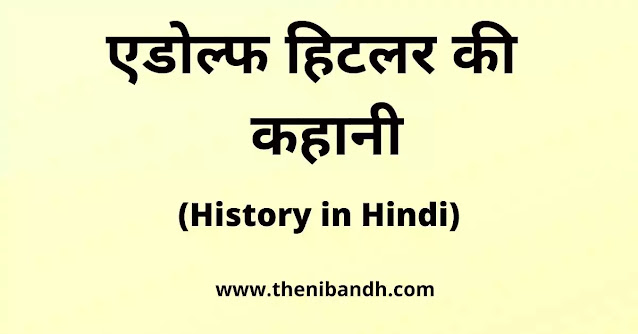 Adolf Hitler in Hindi in hindi text image