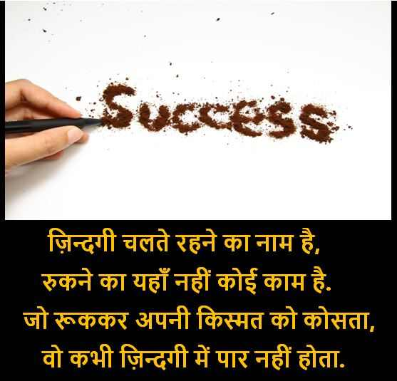 positive thinking shayari images, positive thinking images