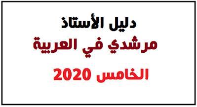 دليل الأستاذة والأستاذ: مرشدي في اللغة العربية للسنة الخامسة من التعليم الابتدائي (2020)