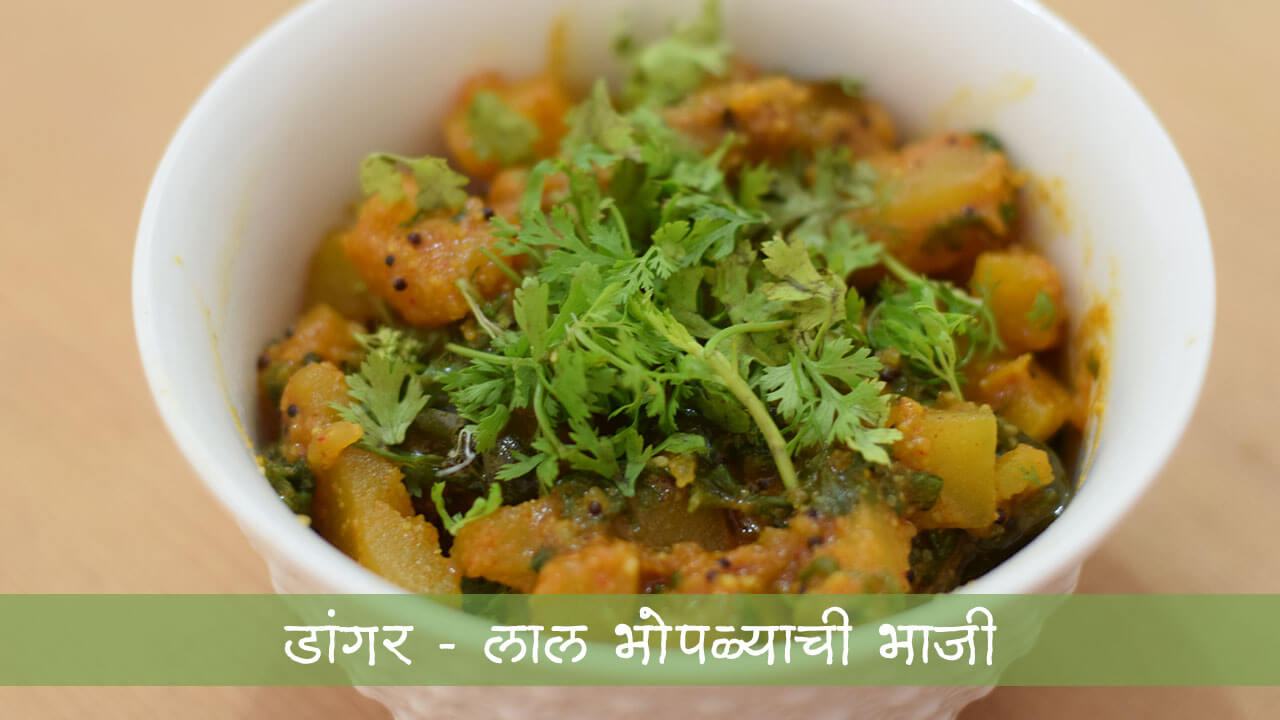 डांगर - लाल भोपळ्याची भाजी - पाककृती | Dangar - Lal Bopalyachi Bhaji - Recipe