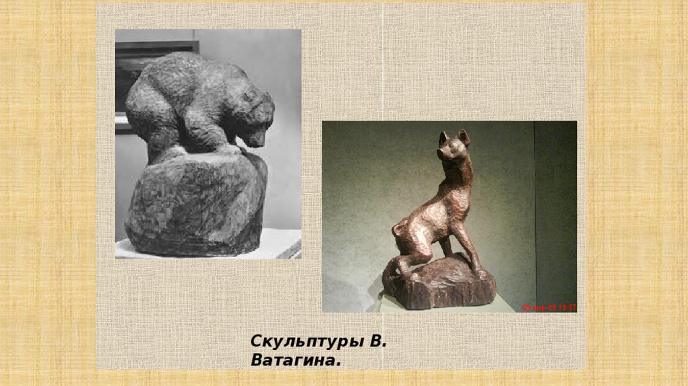 временем сами в а ватагин скульптура пингвины картинки позднесоветский период