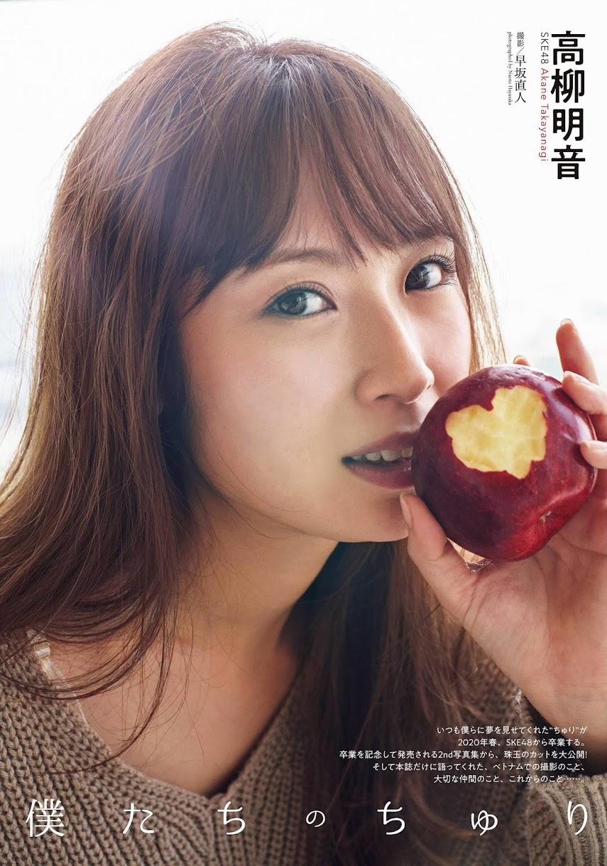 [ENTAME] 2020.04 Yuiri Murayama, Sayaka Kakehashi, Manatsu Akimoto, Aoi Harada & othersReal Street Angels