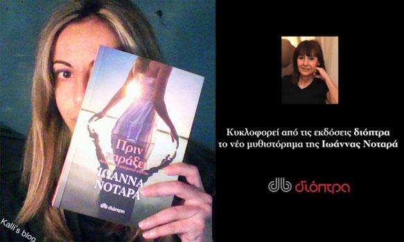 """""""Πριν χαράξει"""" της Ιωάννας Νοταρά, από Εκδόσεις Διόπτρα"""