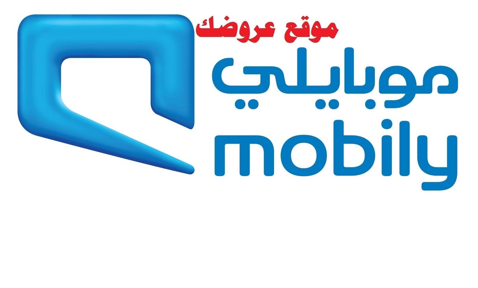 طريقة تفعيل وإلغاء خدمة تحويل المكالمات من موبايلي 2019