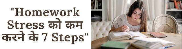 Homework stress management-safalhun.in