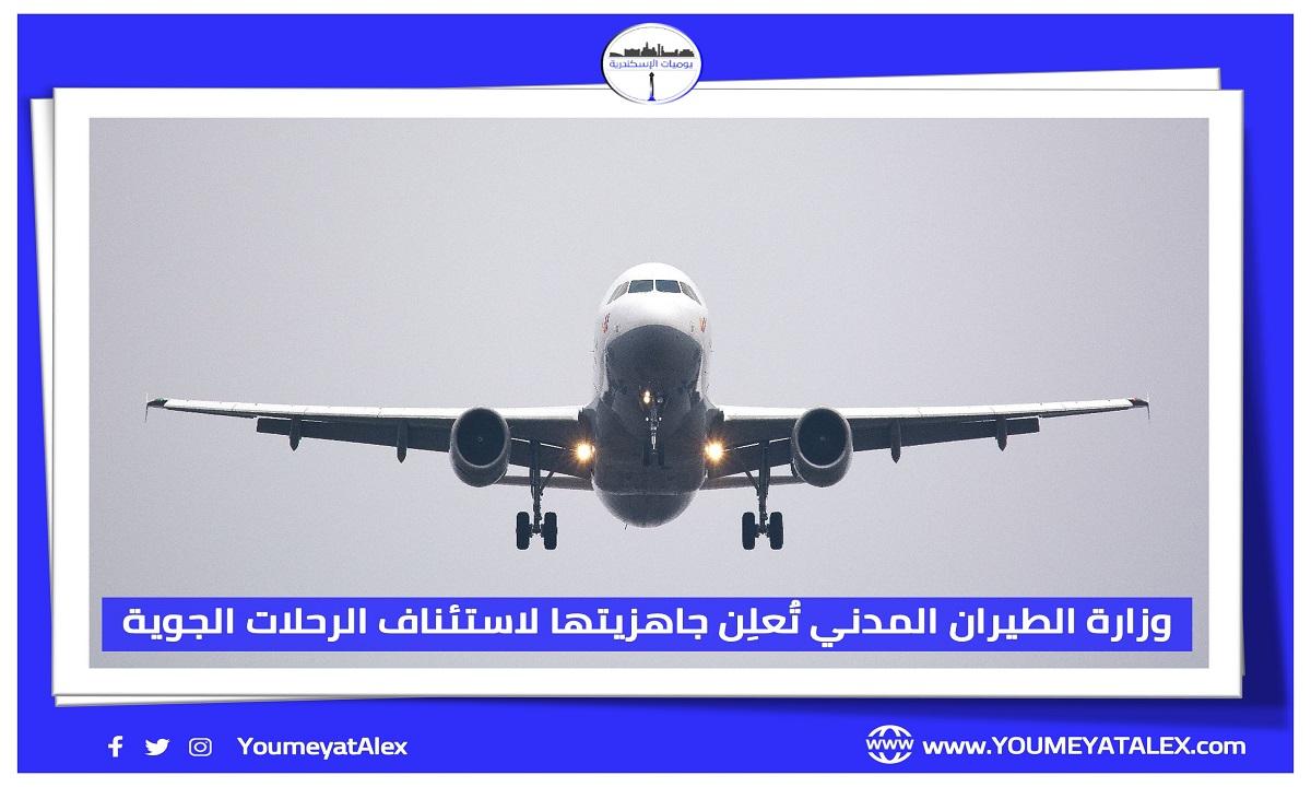 وزير الطيران المدني يعلن جاهزية الوزارة لاستئناف رحلات الطيران