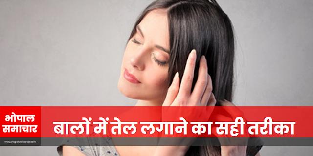 बालों में तेल लगाने का सही तरीका   The right way to apply hair oil