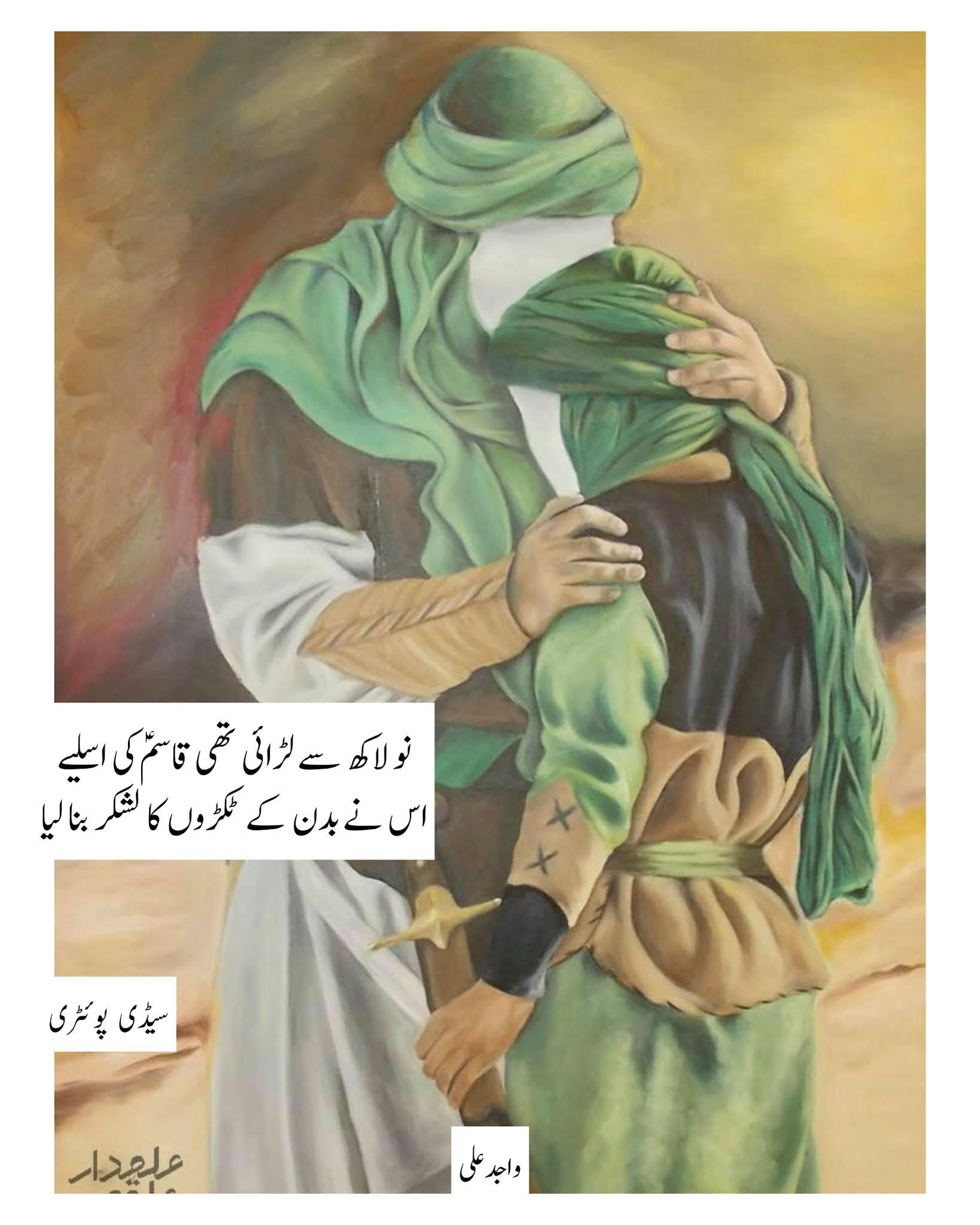 Muharram Poetry In Urdu 2021 | Karbala Poetry in Urdu 2021