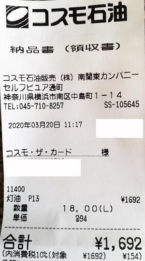 コスモ石油 セルフピュア通町 2020/3/20 のレシート