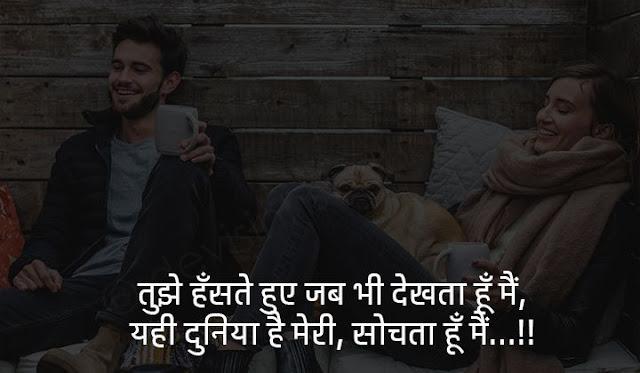 true love shayari for husband