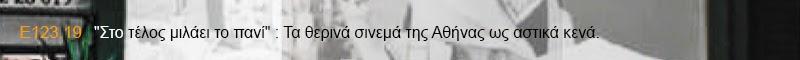 http://www.gradreview.gr/2017/06/sto-telos-milaei-to-pani-ta-therina-cinema-ths-athhnas-ws-astika-kena.html