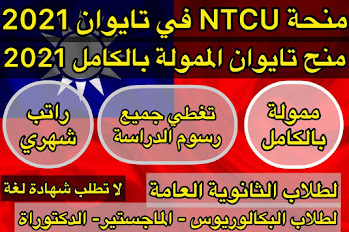 منحة NTCU في تايوان 2021| منحة لدراسة البكالوريوس والماجستير والدكتوراة| منحة ممولة بالكامل