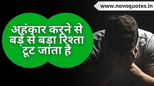 Ego Quotes Hindi / अहंकार कोट्स